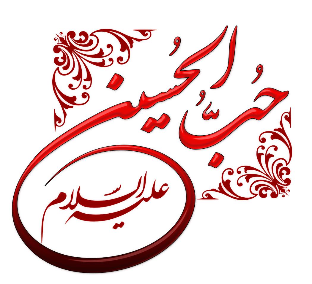 حب الحسين