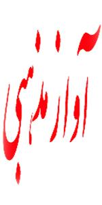 آثار هنري در حوزه آواز مذهبي