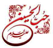 رو نمايي از حب الحسين