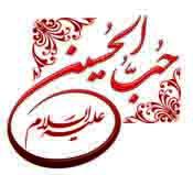 عناوين اثر حب الحسين