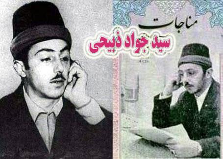 آثار مرحوم سید جواد ذبیحی