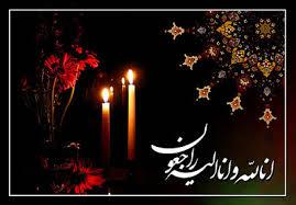 استاد حاج علی اصغر ناطقی اراکی درگذشت