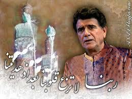 پیام تبریک به پهلوان آواز ایران استاد شجریان