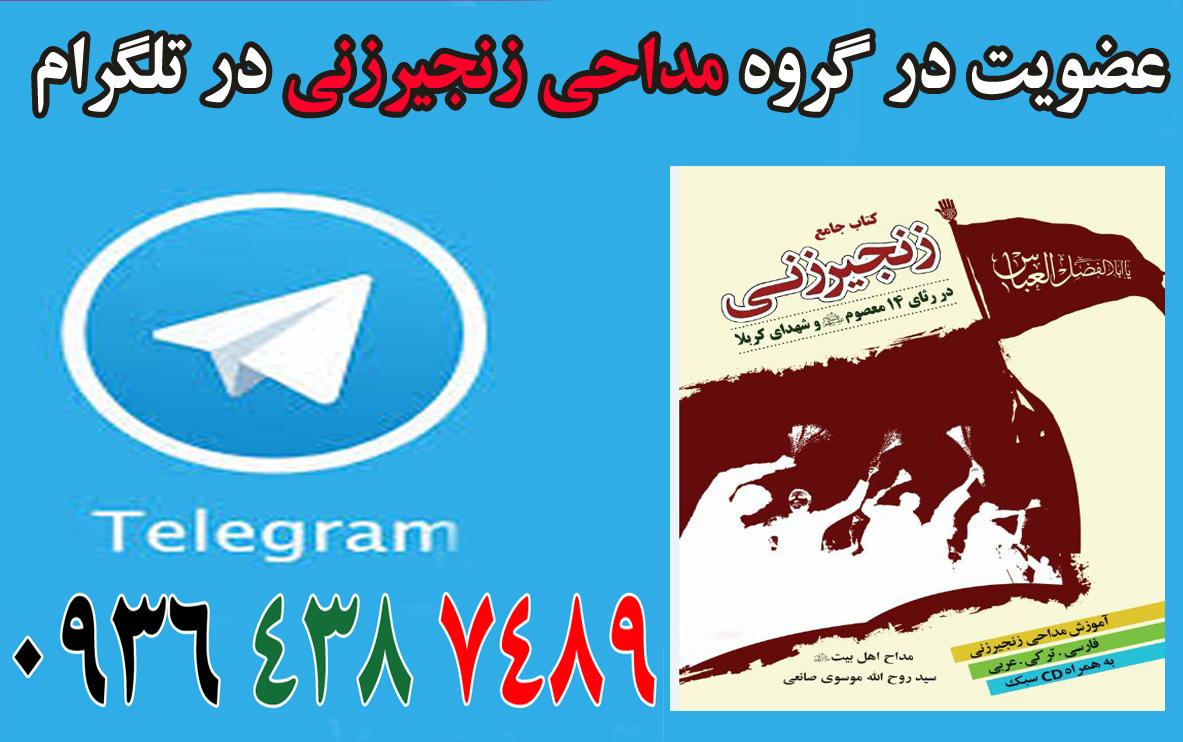 کانال+تلگرام+مذهبی+مداحی