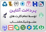 خرید آنلاین در سایت آواز مذهبی امکان پذیر شد
