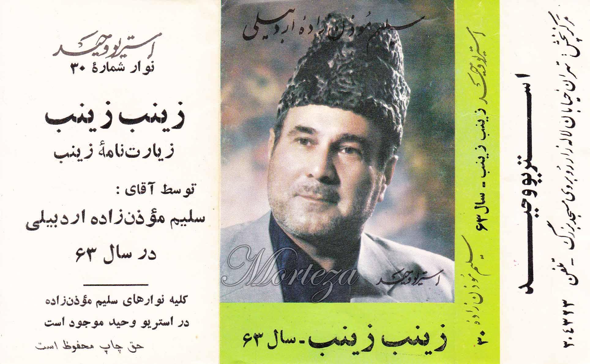 سایت آواز مذهبی مرجع آثار جاودانه  فخرالذاکرین استاد سلیم موذن زاده اردبیلی
