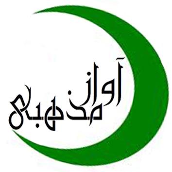 رونمایی از لوگوی سایت آواز مذهبی