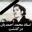 خاکسپاری استاد محمد احمدیان