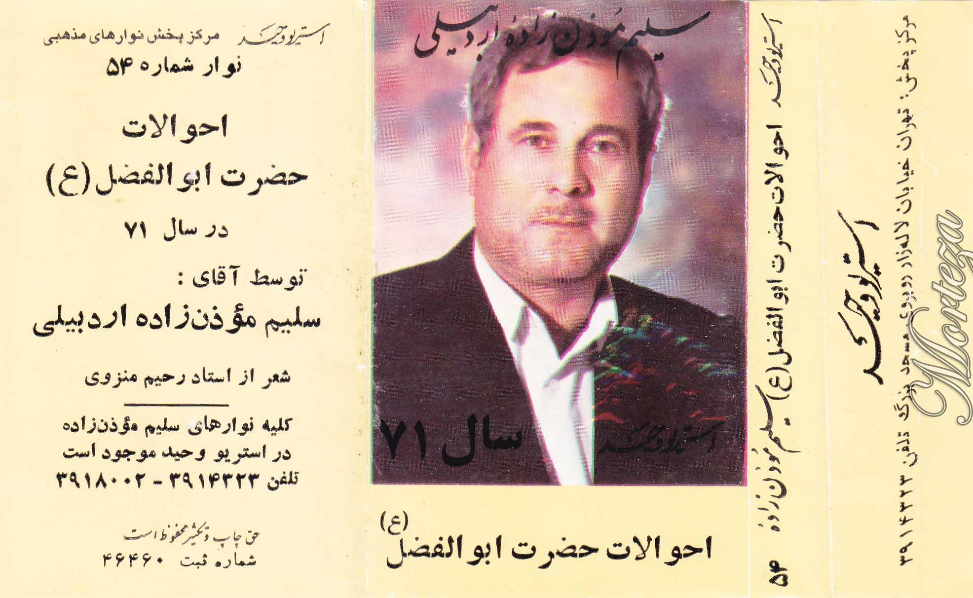 آثار جاودانه  فخرالذاکرین استاد سلیم موذن زاده اردبیلی