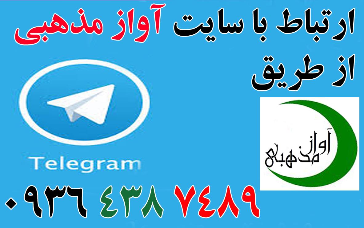 عضویت در کانال تلگرامی آواز مذهبی